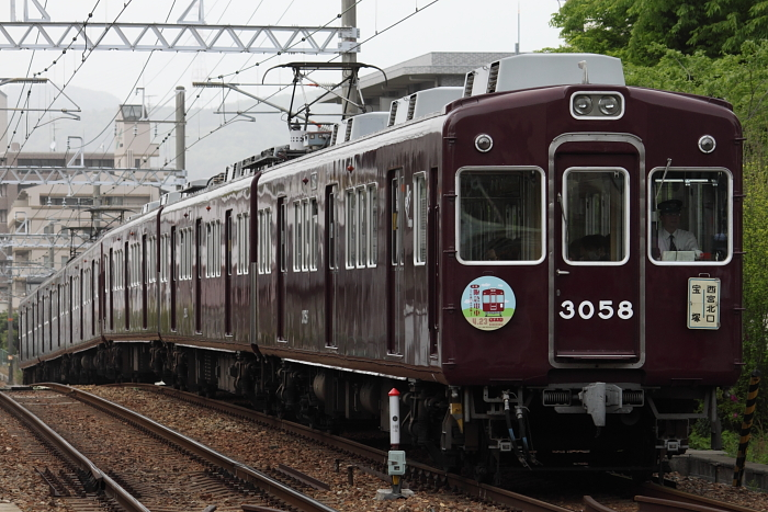 3058F(逆瀬川ー宝塚南口間)