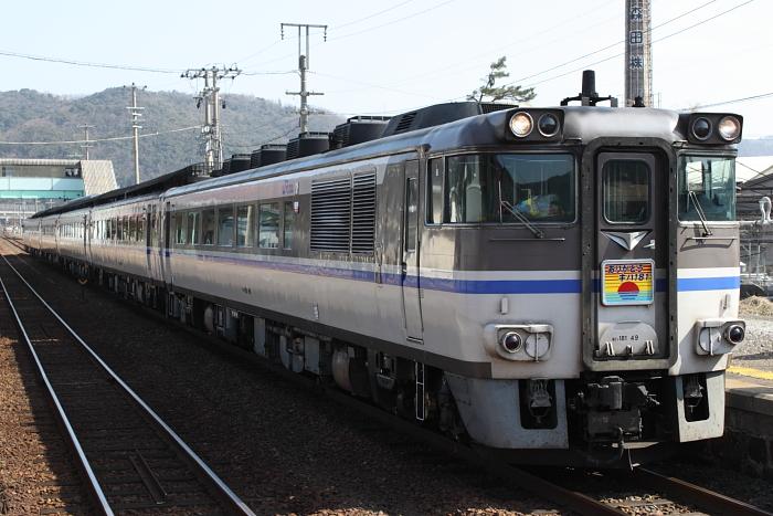ありがとうキハ181系号(往路・青谷)
