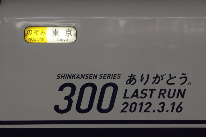 中間車の側面装飾と「のぞみ/東京」