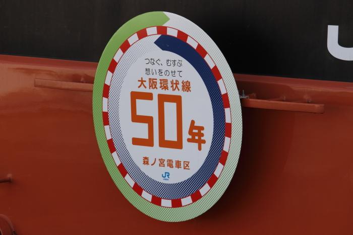 「大阪環状線50周年」副票