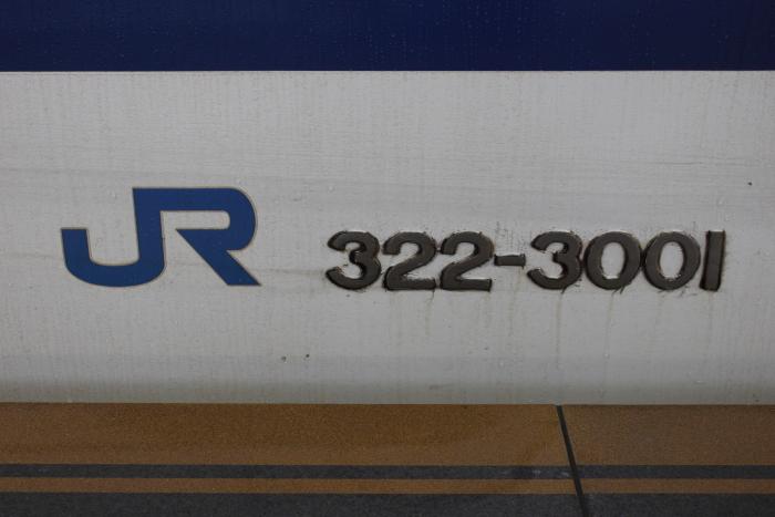 322-3001(16号車)