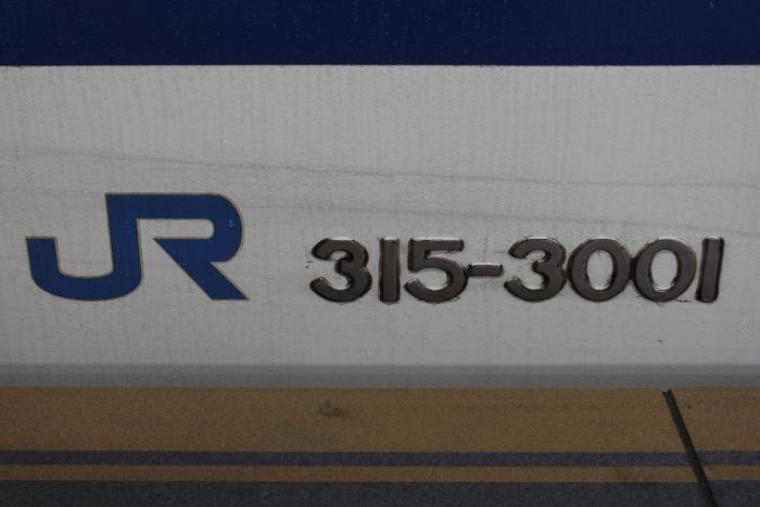 315-3001(8号車)
