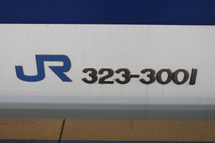 323-3001(1号車)