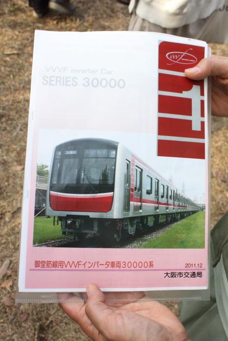 御堂筋線用30000系のカタログの表紙