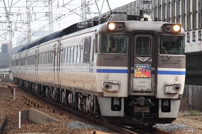 キハ181-49以下6連の廃車回送(3/24)