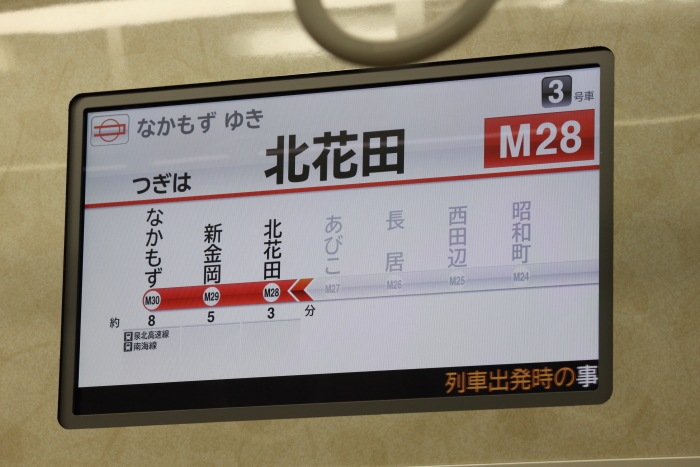 液晶ディスプレイ(日本語/漢字)