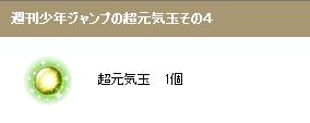 130812jumon1.png