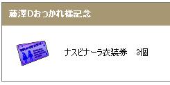 131201akuma2.png