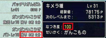 131210natsu7.jpg