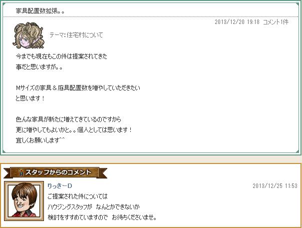 131225riki16.png