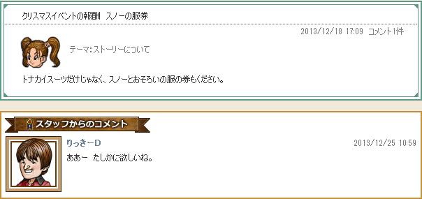 131225riki4.png