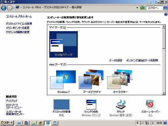 windows7-kurasshikku-gamen.jpg