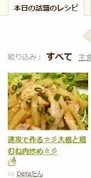 速攻で作る☆彡大根と鶏むね肉炒め☆彡 (128x250)