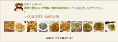 ありがとう 速攻で作る☆彡大根と鶏むね肉炒め☆彡 (350x126)