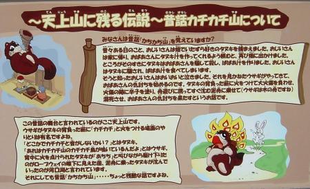 17富士カチカチ山解説