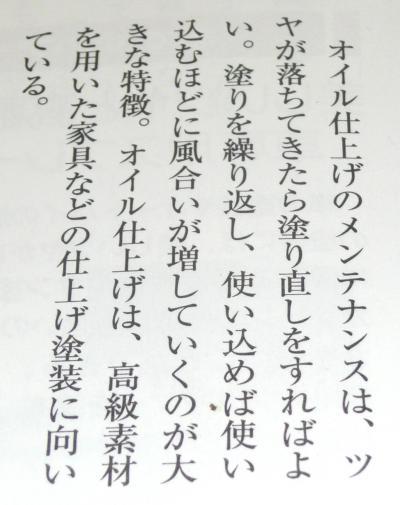 23オイル・ワックスメンテ