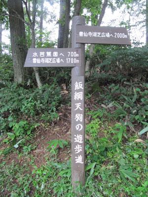 飯綱東高原遊歩道