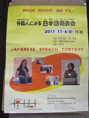 日本語発表会