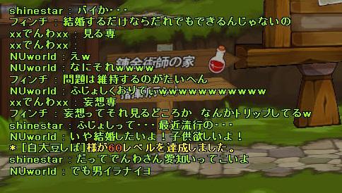 SC_ 2012-04-23 23-59-45-282