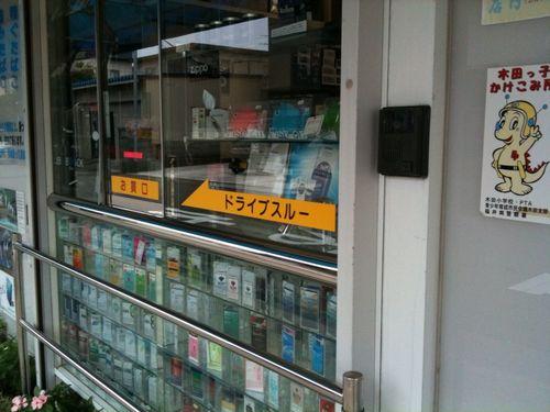 タバコ屋3
