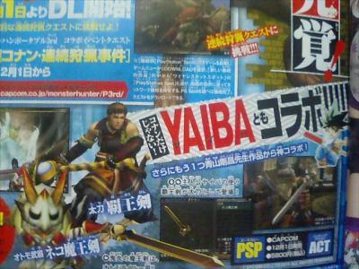 YAIBA.jpg