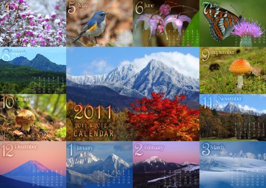 20114月はじまりカレンダー00