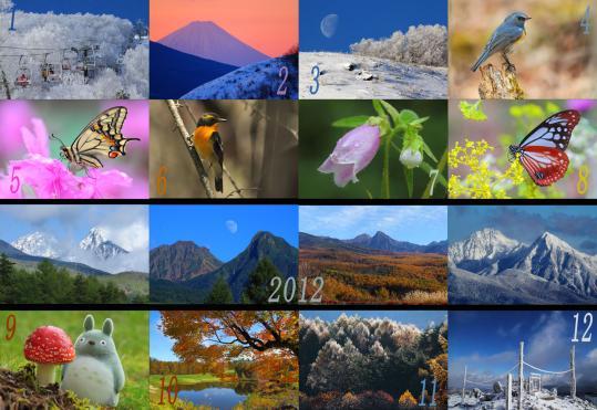 2012-カレンダー-