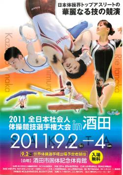 全日本社会人体操競技選手権大会