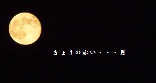 赤い月1a
