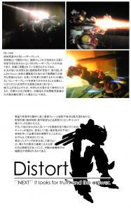Distort 19的設定s03