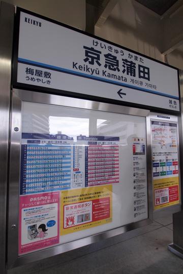 20100717_keikyu_kamata-03.jpg