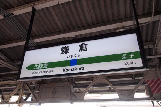 20100718_kamakura-01.jpg