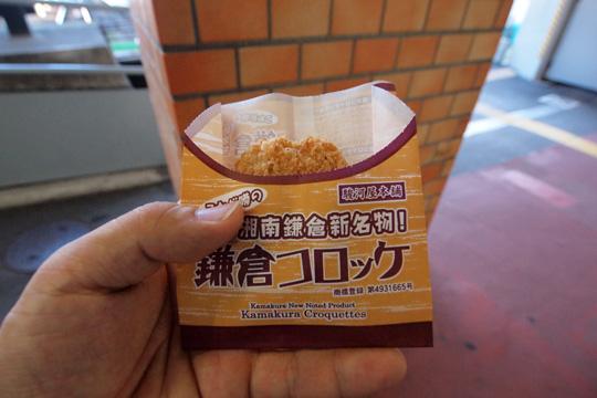 20100718_kamakura_croquette-01.jpg