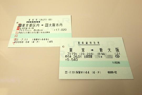 20100719_nozomi263-01.jpg