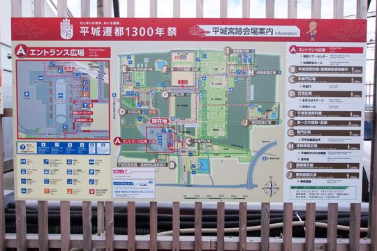 20100808_heijo_1300th-01.jpg