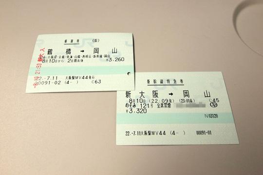 20100810_nozomi121-01.jpg