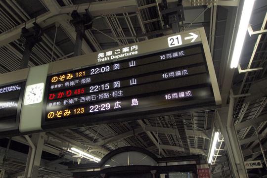 20100810_shin_osaka-01.jpg