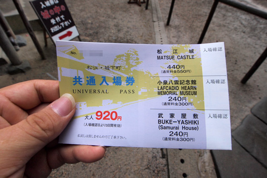 20100812_matsue_castle-39.jpg