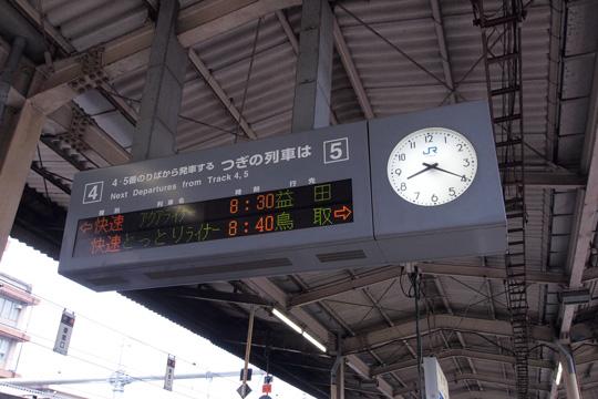 20100812_yonago-01.jpg