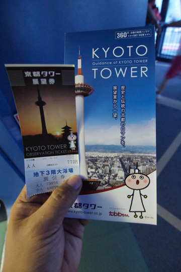 20100822_kyoto_tower-02.jpg