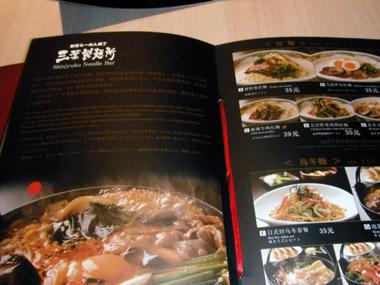 menu_shanghai.jpg