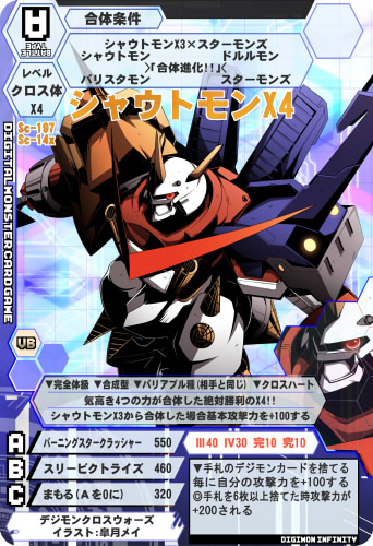 シャウトモンX4 カード