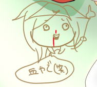 すやぁ(血)2