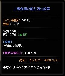 DN 2013-08-05 70れあ Mon