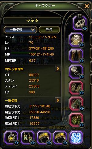 DN 2013-08-13 うわぁ Tue