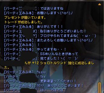 DN 2013-08-25 応援 Sun