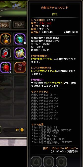 DN 2013-08-24 ワンド Sat