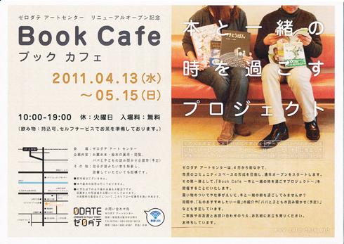 ブックカフェ3