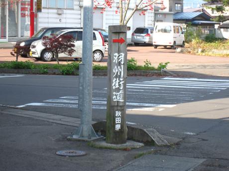 羽州街道2