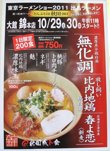 東京ラーメンショー2011出品ラーメン